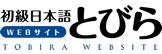 初級日本語とびら WEBサイト