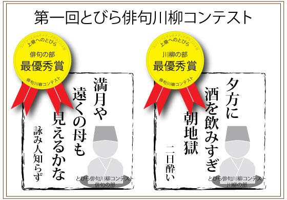 1st_haiku_contest