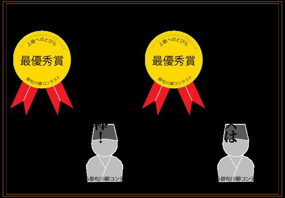 2nd_haiku_contest_saiyuushuu