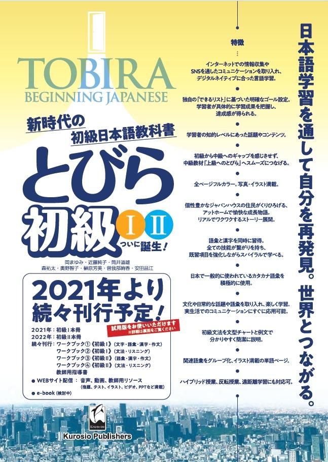 OBIRA Beginning Japanese